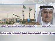محافظ ساما للعربية: لا مشكلة سيولة ومستعدون للتدخل مجدداً