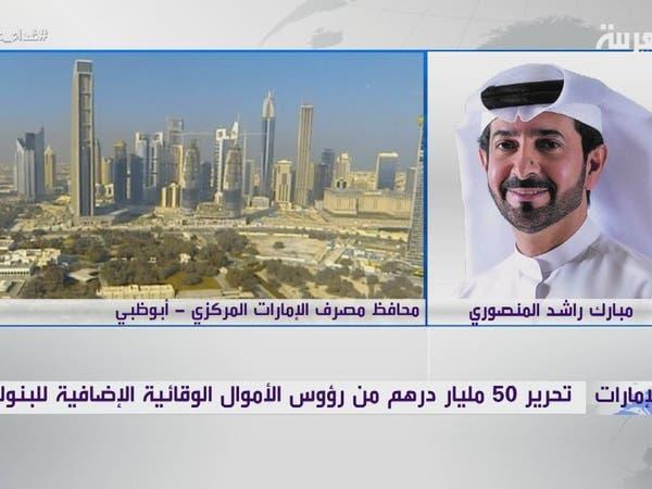 المركزي الإماراتي للعربية: الظروف تتطلب إجراءات استثنائية