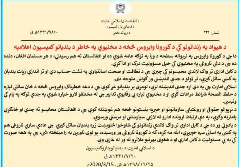 بیانیه گروه طالبان در مورد شیوع ویروس کرونا