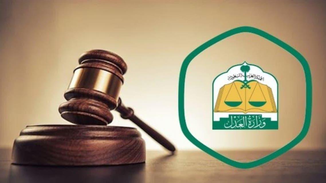 KSA: Ministry of Justice