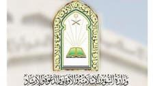 سعودی عرب کی مساجد میں باہر سے پانی اور دیگر اشیاء لانے پرپابندی عاید