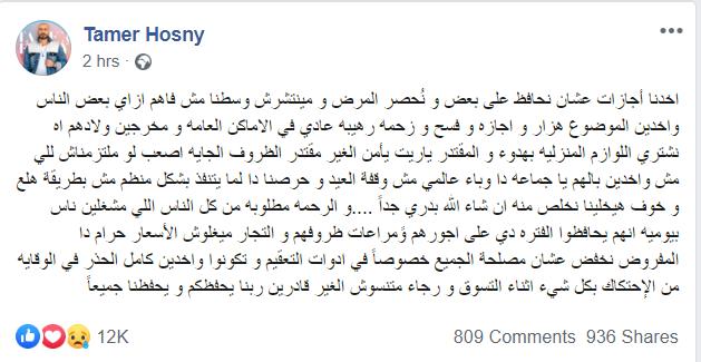 منشور تامر حسني قبل التعديل