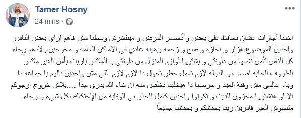 منشور تامر حسني بعد التعديل