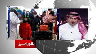 سؤالك عبر العربية|لماذا يخشى العالم كورونا رغم انخفاض خطورته مقارنة بسارس؟