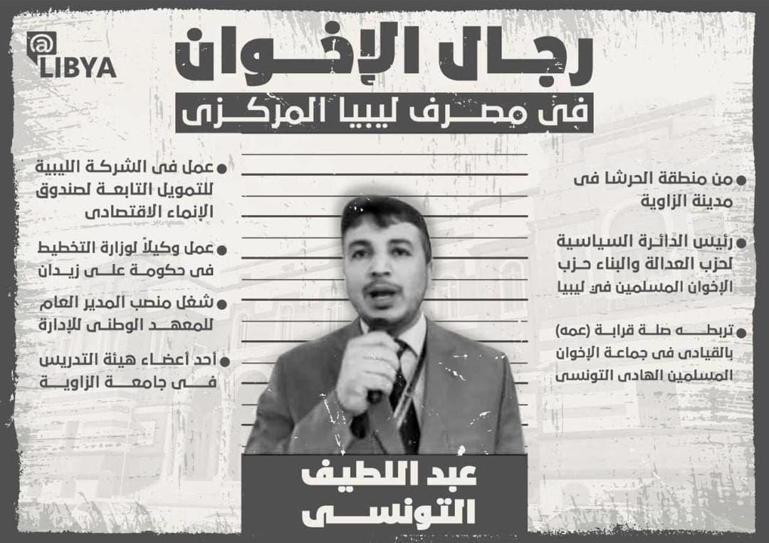 عبد اللطيف التونسي