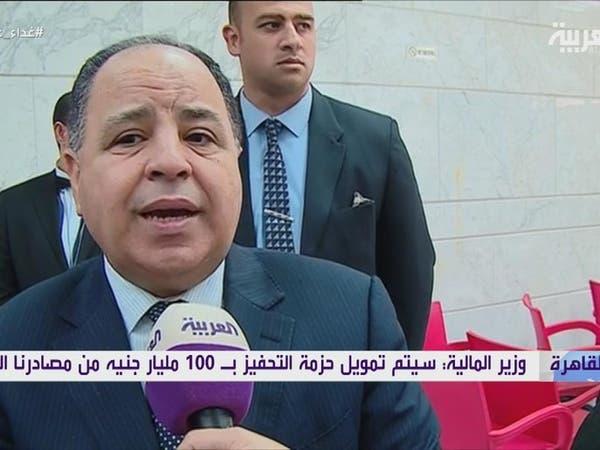 وزير مالية مصر للعربية: هذه مصادر تمويل حزمة التحفيز من كورونا
