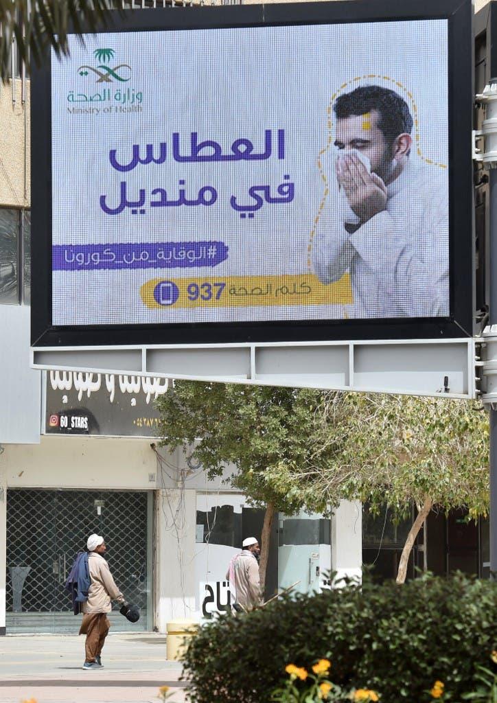 الرياض - فرانس برس