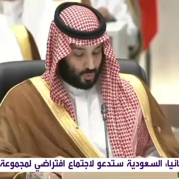 إسبانيا: السعودية ستدعو لقمة افتراضية استثنائية لـG20