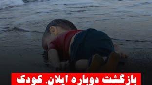 بازگشت دوباره ایلان؛ کودک غرق شده کُرد به صدر اخبار