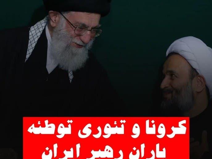 کرونا و تئوری توطئه یاران رهبر ایران