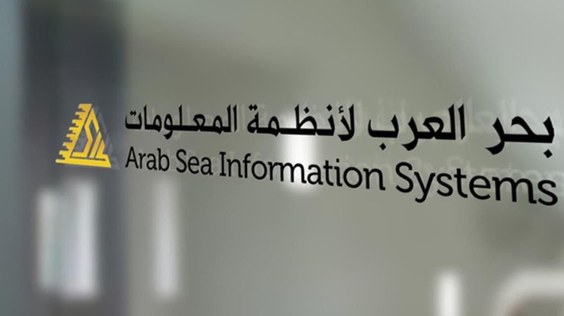 شركة بحر العرب لأنظمة المعلومات في السعودية