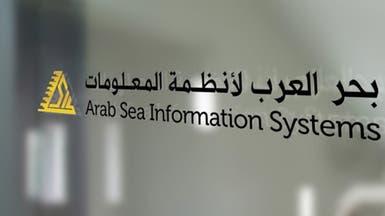 """السعودية.. إدراج وبدء تداول """"بحر العرب"""" في السوق الرئيسية اليوم"""