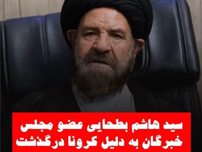 هاشم بطحایی عضو مجلس خبرگان به دلیل کرونا درگذشت