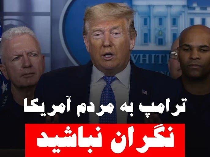 ترامپ به مردم آمریکا: نگران نباشید