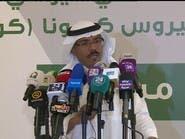 الصحة السعودية: أكثر من 2500 شخص غادروا العزل الصحي