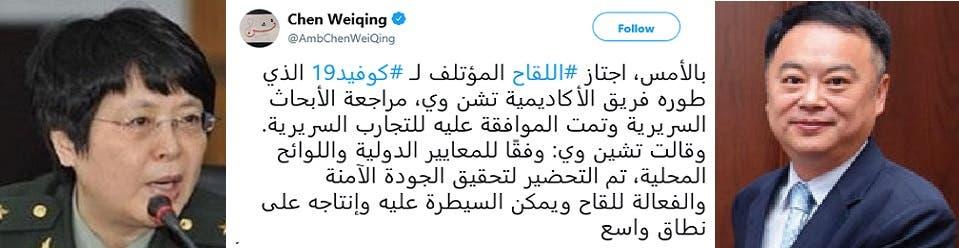 السفير الصيني لدى السعودية تشن وي تشينغ، وتغريدته في تويتر، وصورة للعالمة تشن وي