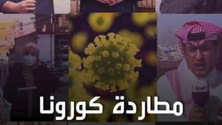 مشاهد للعربية من أخطر الأماكن الموبوءة بكورونا حول العالم
