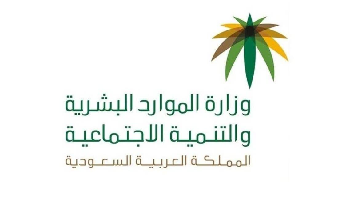 وزارة الموارد البشرية السعودية