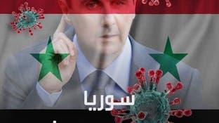 تصريح غريب من وزير بنظام الأسد حول كورونا