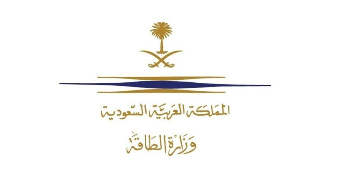 KSA: Ministry of Energy