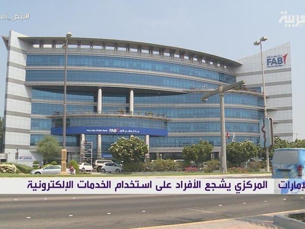 المركزي الإماراتي: جميع الخدمات المصرفية ستظل مستمرة