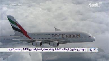 بلومبيرغ: طيران الإمارات تخطط لوقف أسطولها من A380