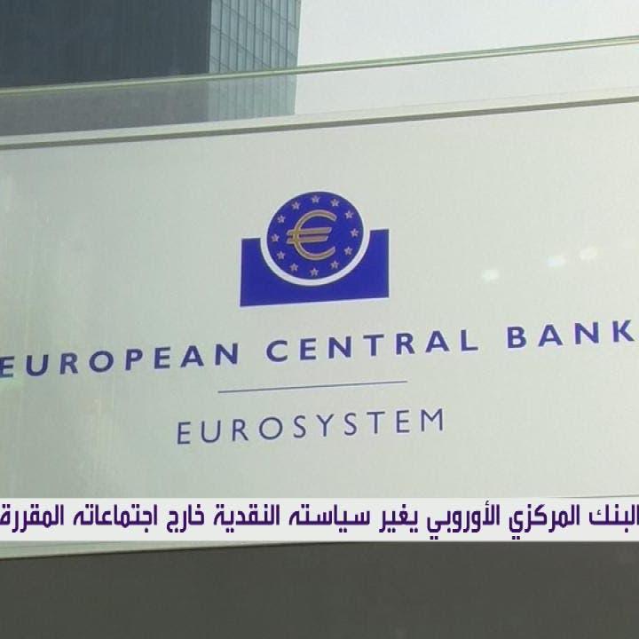 """كيف استقبلت أوروبا نقود """"المركزي"""" وهي تحت الحجر؟"""