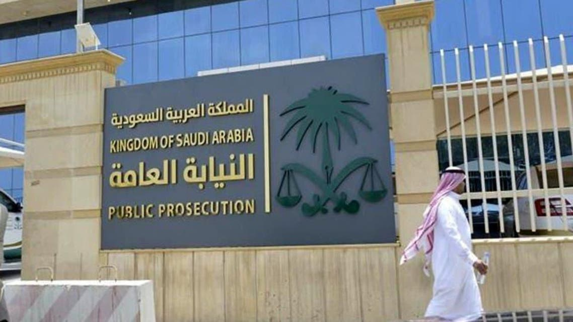 KSA: Public prosecution