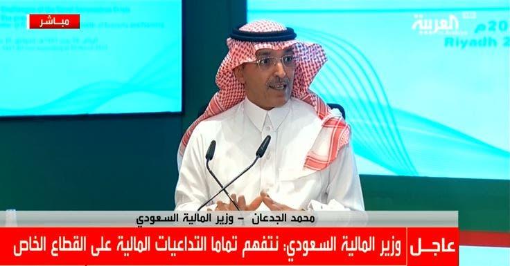محمد الجدعان وزير دارایی (مالیه) سعودی