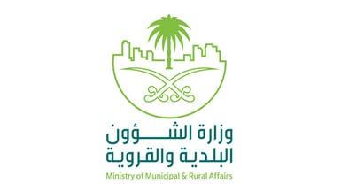 السعودية.. تأجيل تحصيل رسوم الخدمات البلدية 3 شهور