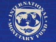 صندوق النقد: الركود الأوروبي العميق بات حتمياً
