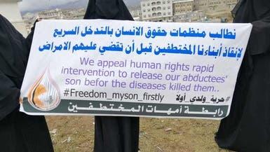 اليمن.. مخاوف من تفشي كورونا في سجون الحوثي
