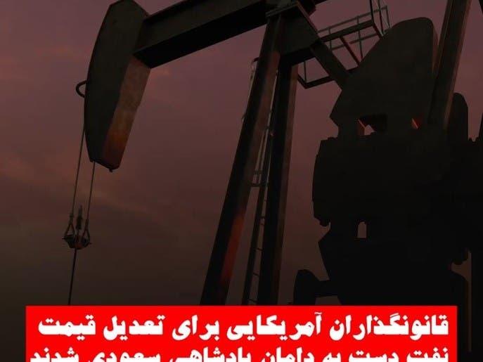 قانونگذاران آمریکایی برای تعدیل قیمت نفت دست به دامان سعودی شدند