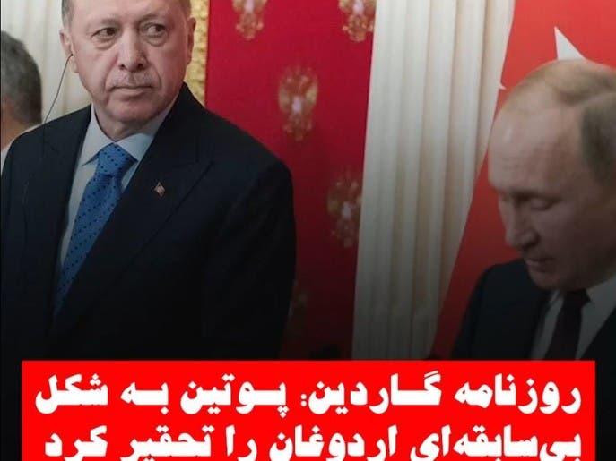 روزنامه گاردین: پوتین به شکل بیسابقهای اردوغان را تحقیر کرد