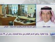 بنوك السعودية للعربية: هكذا يتوزع برنامج دعم ساما بـ50 مليار ريال