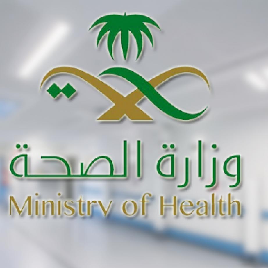 الصحة السعودية: لم يتم رصد فيروس كورونا المتحور في المملكة