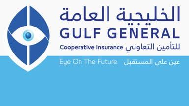 الخليجية العامة تقلص خسائرها السنوية بـ 86.9%