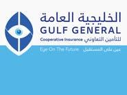 الخليجية العامة تتكبد 3.7 مليون ريال خسائر فصلية