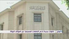 مصر: خطوات جديدة لدعم التعاملات المصرفية عبر الهواتف الجوالة