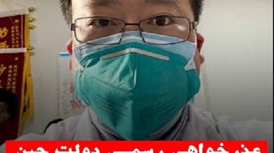 عذرخواهی رسمی چین از خانواده پزشک کاشف کرونا