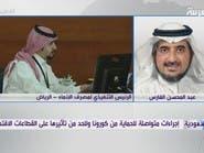 مصرف الإنماء للعربية: وضعنا عدة سيناريوهات حتى الإغلاق التام