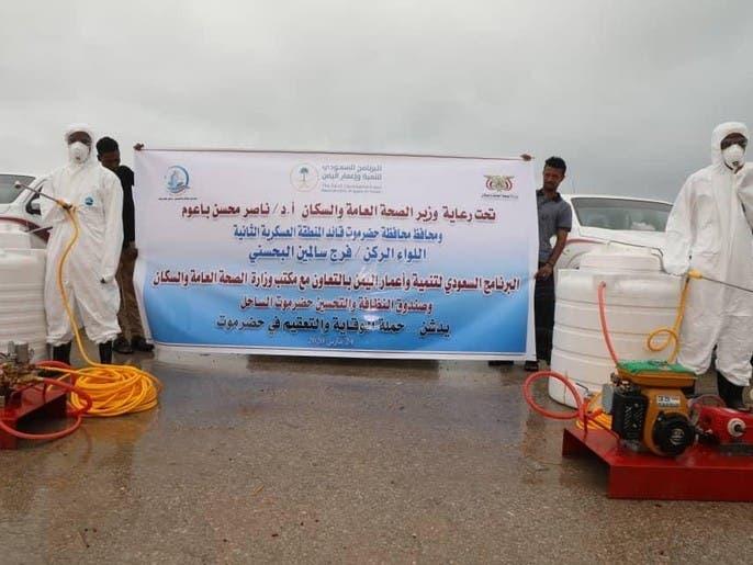 """""""إعمار اليمن"""" يطلق حملة الوقاية والتعقيم في حضرموت ضد كورونا"""