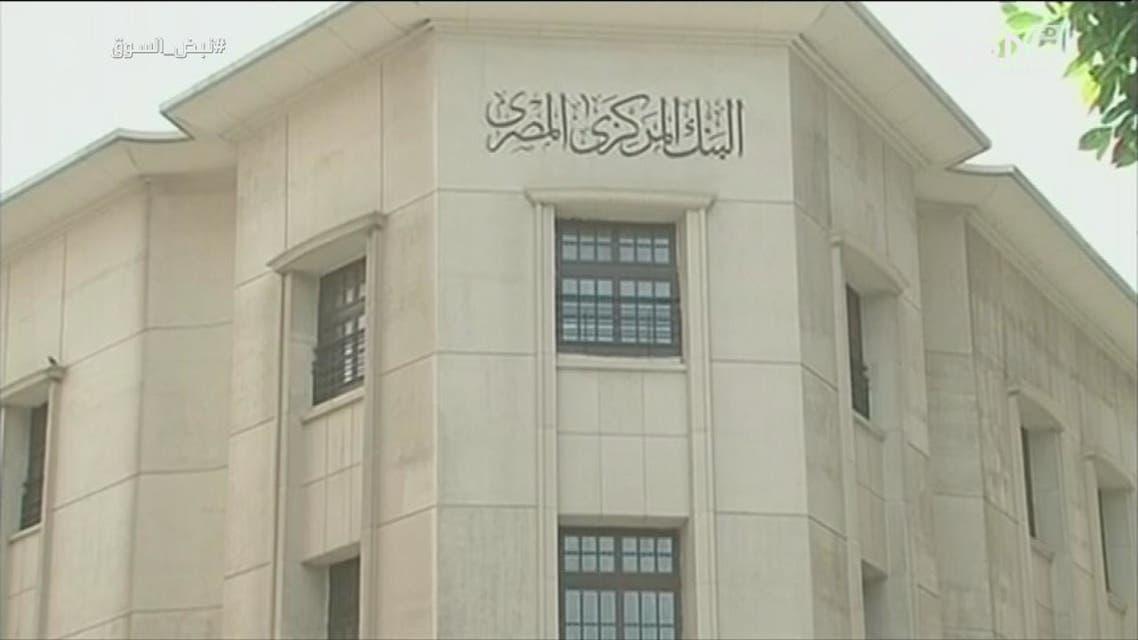 مصر تضع حدودا للسحب والإيداع من البنوك بسبب كورونا