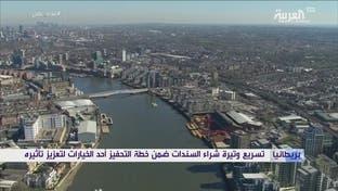 اليوم.. بنك إنجلترا سيشتري 3 مليارات إسترليني من السندات