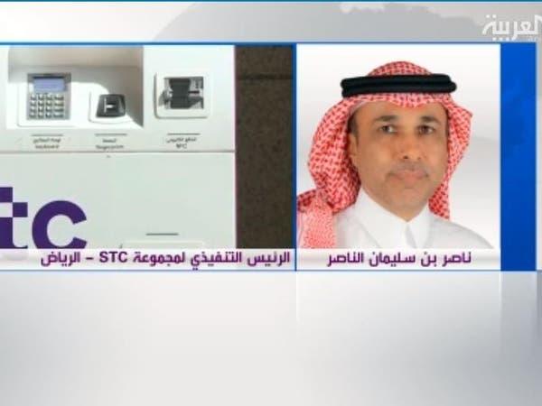 رئيس STC للعربية: تحملنا رسوم إيقاف خدمات المنشآت الصغيرة