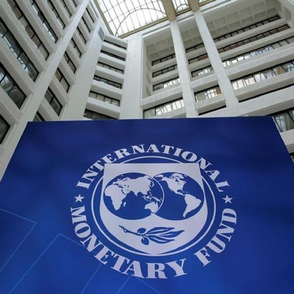 هذه حصة الدول العربية من مليارات صندوق النقد الدولي الجديدة