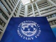 صندوق النقد يوصي الحكومات بالاستثمار لضمان التعافي بعد كورونا