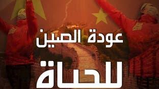 فيروس كورونا.. عودة الصين للحياة ورفع القيود عن حركة السكان