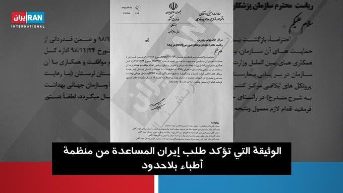 وثيقة تكشف طلب إيران مساعدة أطباء بلا حدود