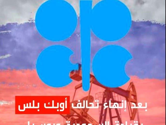 أعين العالم على تحالف أميركي سعودي لإنقاذ أسواق النفط